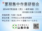 2014夏期集中作業研修会